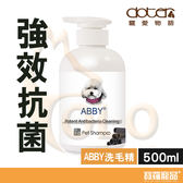 寵愛-ABBY洗毛精-強效抗菌500ML【寶羅寵品】