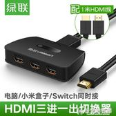 HDMI切換器3進1hdmi分配器二2三進一出高清1.4接口放大1080P視頻3d信號