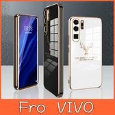VIVO X60 Pro X60 金邊 電鍍 軟殼 手機殼 全包邊 保護殼
