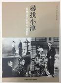 (二手書)尋找小津 : 一位映畫名匠的生命旅程