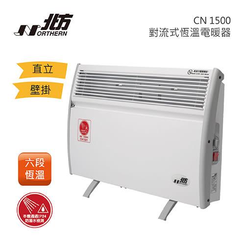 【1111限定】NORTHERN 北方 CN1500 CN-1500 對流式恆溫電暖器(5-8坪) 房間、浴室兩用