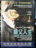 挖寶二手片-P25-049-正版DVD-電影【顛父人生】-奧斯卡最佳外語片入圍(直購價)