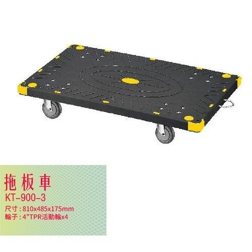 KT-900-3《拖板車》黑 拖板車 耐重 耐衝擊 工具車 載貨車 置物車 收納車