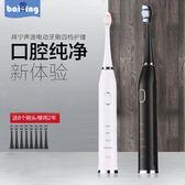 電動牙刷成人充電式防水聲波震動超細軟毛家用情侶款自動牙刷 創想數位 DF