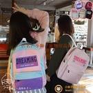 日系撞色帆布包國中高中學生書包大容量ig 潮少女心雙肩背包韓版品牌【小獅子】