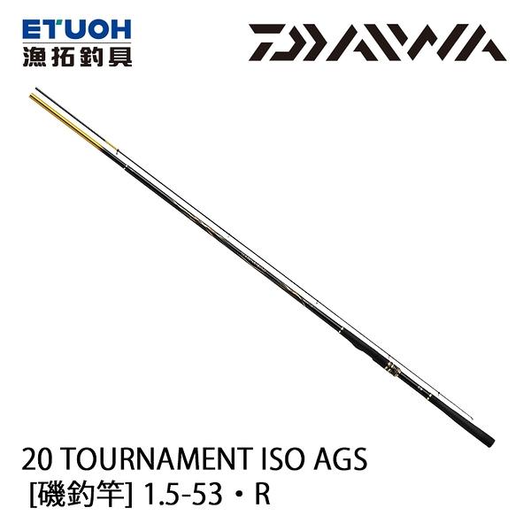 漁拓釣具 DAIWA 20 TOURNAMENT ISO AGS 1.5-53.R [磯釣竿]