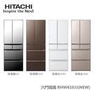 【領券再折+再送好禮】HITACHI日立 607L 六門琉璃變頻冰箱 RHW610JJ 能源效率1級