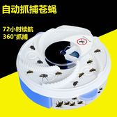 現貨-強力滅蠅神器電動捕蠅器全自動捕蒼蠅機器抓蒼蠅籠 街頭潮人