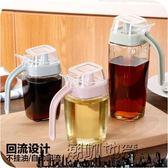 家用大號塑料油壺防漏油罐帶蓋油瓶廚房用品調味瓶醬油醋瓶調料瓶【潮咖地帶】