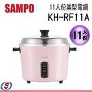 【新莊信源】11人份【SAMPO聲寶304不鏽鋼電鍋】KH-RF11A