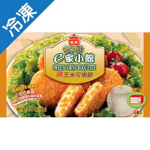 義美e家小館-玉米可樂餅6入【愛買冷凍】