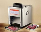 樂創切肉機商用全自動切片切絲機電動不銹鋼切菜機絞肉丁切肉片機 易家樂