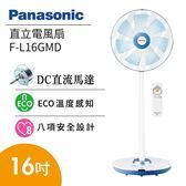 【領卷再折】Panasonic 國際牌 16吋 七片扇葉 DC直立電風扇 F-L16GMD 公司貨