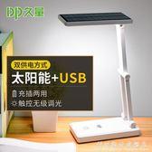 床頭燈久量太陽能充電小台燈led摺疊護眼燈大學生臥室書桌宿舍床頭寢室 WD科炫數位