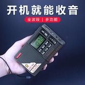 收音機 收音機全波段新款便攜式老年人迷你小音響插卡大音量半導體