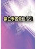 二手書博民逛書店 《數位學習最佳指引》 R2Y ISBN:957581293X│資策會講師群