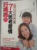 【書寶二手書T1/親子_LGX】好媽媽的七大思考習慣_張佳雯, 谷愛弓