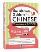 華語文能力測驗關鍵詞彙:進階篇(The Ultimate Guide to Chinese Vocabulary &..