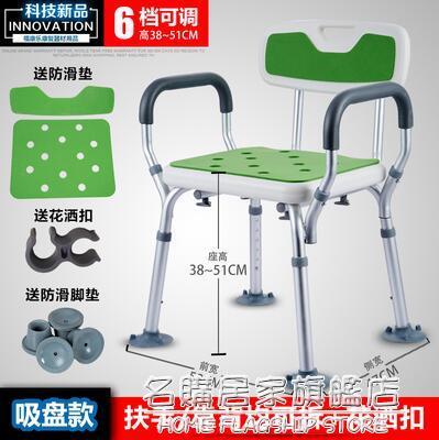 洗澡椅子淋浴椅老年人沖涼專用椅浴室凳子洗澡凳防滑沐浴座椅 NMS名購新品