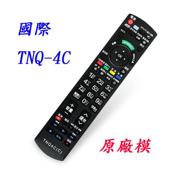 ◤現貨不必等◢PANASONIC國際TNQ-4C/TNQ4C 液晶電視遙控器〝免運費〞