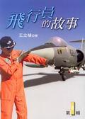 (二手書)飛行員的故事