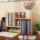 書架簡易桌上置物架簡約現代學生用宿舍小書櫃兒童收納辦公書桌面 igo『極客玩家』