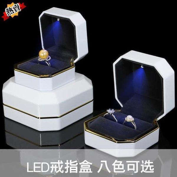 戒指盒 帶led燈小求婚鉆戒盒珠寶首飾包裝盒手鍊吊墜手鐲項鍊盒子