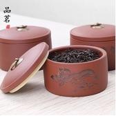 紫砂茶葉罐大號陶瓷茶罐普洱茶葉包裝盒密封罐醒茶罐