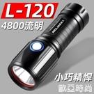 手電 強光超亮手電筒充電遠射戶外迷你家用便攜小氙氣燈超長續航 快速