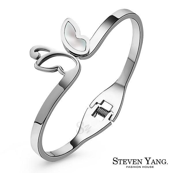 手環STEVEN YANG西德鋼飾「蝴蝶物語」銀色款 白彩貝