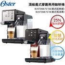 美國 Oster 頂級義式膠囊兩用咖啡機...