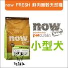 Now〔小型成犬配方,鮮肉無穀天然糧,小顆粒,25磅〕