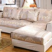 沙發墊夏季歐式冰絲涼墊防滑涼席皮質坐墊布藝夏天客廳定做沙發巾【中秋節】