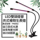 led植物生長燈波長 多肉植物種植燈 LED 雙頭燈管 夾式植物生長燈 植物種植燈 PNI002