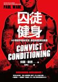 (二手書)囚徒健身:60項徒手健身技法,激發身體潛在能量