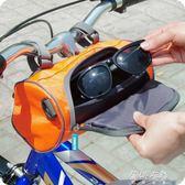 自行車把包車頭包掛包 山地車前包防水折疊車橫掛包 電單車騎行  蓓娜衣都