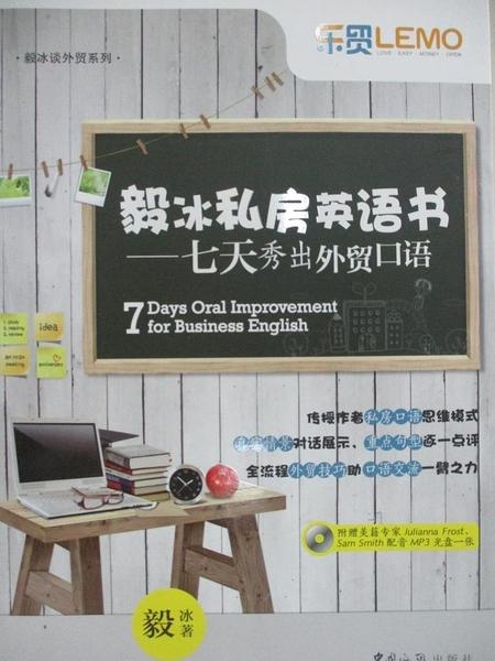 【書寶二手書T4/語言學習_EK3】毅冰私房英語書:七天秀出外貿口語_毅冰