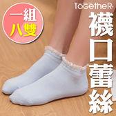 ToGetheR+【MZH012】【一組八雙】襪口蕾絲馬卡龍色系短襪 女襪(八色)