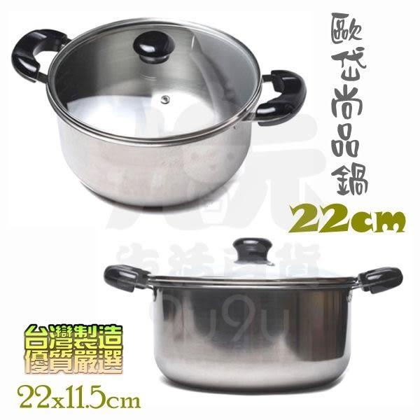 【九元生活百貨】歐岱尚品鍋/22cm 雙耳鍋 湯鍋
