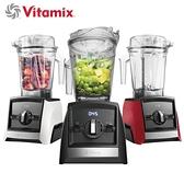 (買就送橘寶3入禮盒) 養生達人陳月卿推薦 Vita-Mix A2500i 超跑級全營養調理機