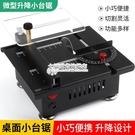 【當天出貨】微型桌面小檯鋸diy木工亞克力pvc電鋸精密模型鋸多功能小型切割機