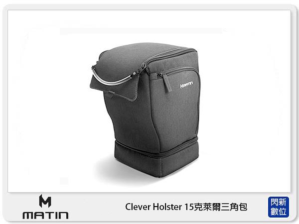Matin Clever Holster 15 克萊爾 三角包 相機包 斜背 (立福公司貨)