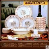 碗碟套裝家用景歐式骨瓷餐具碗筷陶瓷器吃飯套碗盤子中式組合 aj15177【愛尚生活館】