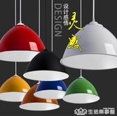 簡約吊燈現代工業風創意個性單頭工礦燈罩吧台餐廳辦公室美發店燈 NMS生活樂事館