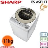 【SHARP夏普】11KG 無孔槽變頻洗衣機 ES-ASF11T 免運費