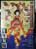 挖寶二手片-P04-105-正版DVD-動畫【千年女優 日語】-今敏作品