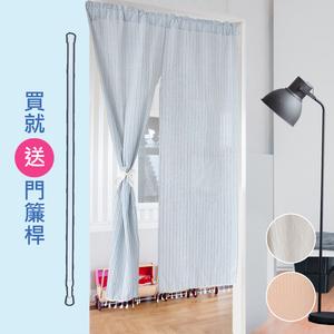 【三房兩廳】春風日系條紋長門簾(買就送門簾桿1支) 淺藍色