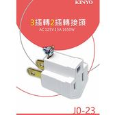 KINYO 轉換插頭J0-23(1入)【愛買】