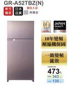 TOSHIBA東芝 473公升 雙門變頻冰箱 GR-A52TBZ(N) 典雅金 首豐家電