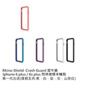 """犀牛盾 IPhone6 plus/ 6s plus 5.5"""" 5.5吋 一代 防摔邊框手機殼 (五色可選)"""